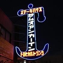 サムズアンカーイン宜野湾店