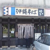 沖縄そばゆい
