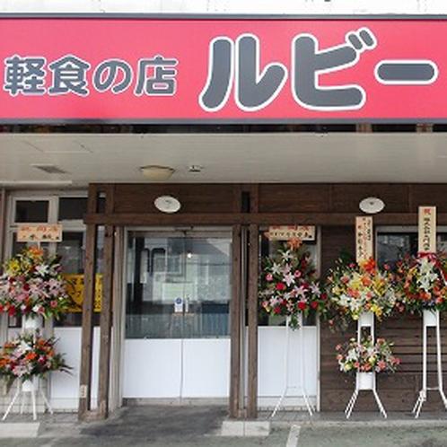 軽食の店 ルビー宜野湾店