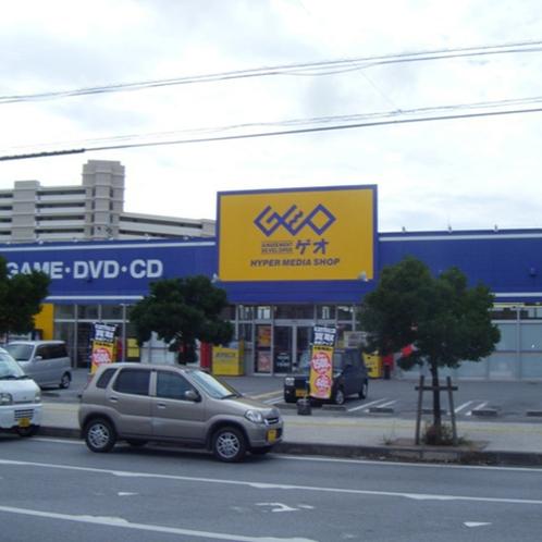 ゲオ宜野湾店