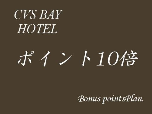 【ポイント10倍】楽天ポイント10倍プラン【素泊まり】