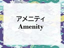 アメニティ