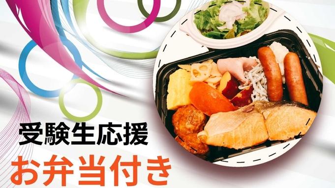 期間限定【受験生応援】朝食「お弁当」付プラン 14時からチェックイン可能