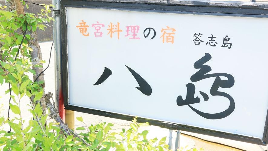 竜宮料理の宿 八島へようこそ!