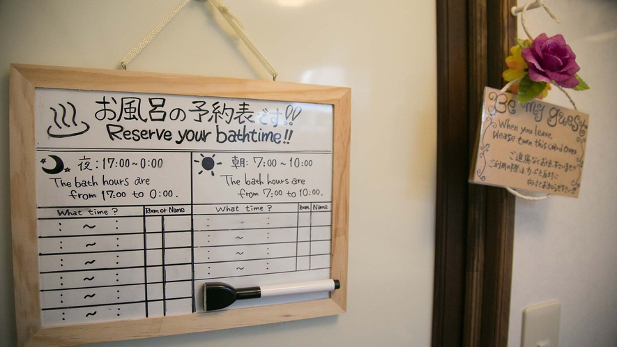 ・人数が多い場合は、お風呂の予約表を活用ください