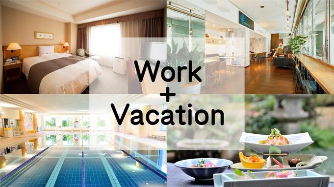 室数限定【ワーケーション】ワーク&リフレッシュ◆仕事と余暇の時間を自分時間で過ごす新しいホテルステイ