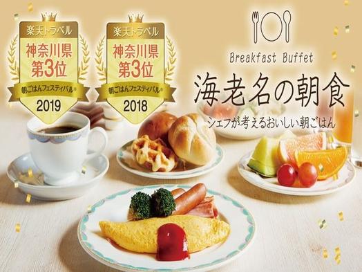 【楽天トラベルセール】【2食付き】日本料理「四季」『季節の釜飯御膳』×『海老名の朝食』