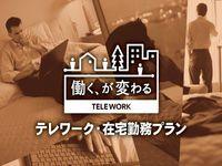 【在宅勤務・テレワーク】におすすめ♪<利用時間11:00〜23:00 最大12時間のデイユース>
