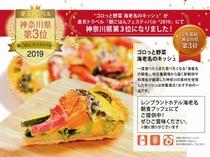 神奈川県第3位 朝ごはんフェスティバル2019