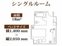 シングルルーム(18平米/140cm幅ダブルベッド)快適な空間で寛ぎのひと時を