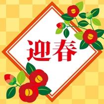 *神奈川県央地区:海老名で迎えるお正月はワンランク上の快適ステイ♪