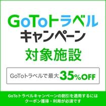 GoToトラベルキャンペーンの割引を適用するにはクーポン獲得・利用が必須です。