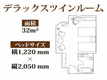 デラックスツイン(32平米/122cm幅セミダブルベッド)シックでモダンな客室はソファも付いてます