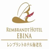 レンブラントホテル海老名〈2018年12月1日リブランドオープン〉