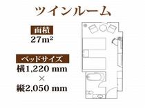 ツインルーム(27平米/122cm幅セミダブルベッド)快適な空間で寛ぎのひと時を