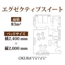 *スイート(83㎡・240cm幅スーパーキングベッド)/特別感に満ちたお部屋でごゆっくりお寛ぎ下さい