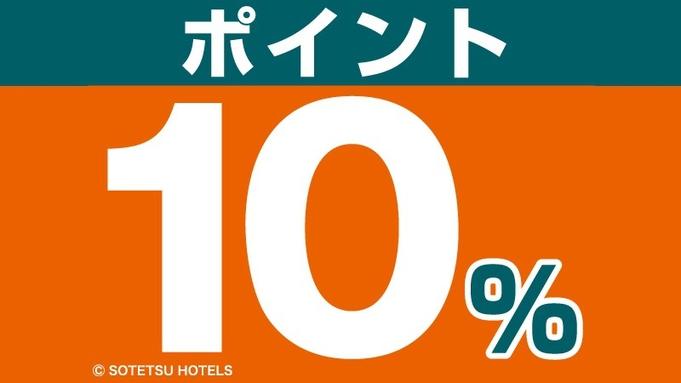 【夏秋旅セール】【楽天限定】【ポイント10倍】ザクザクたまる、10倍ポイントアッププラン<食事なし>