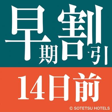 【14日前割】お得!14日前割引プラン<食事なし>大阪メトロ「日本橋駅」徒歩2分