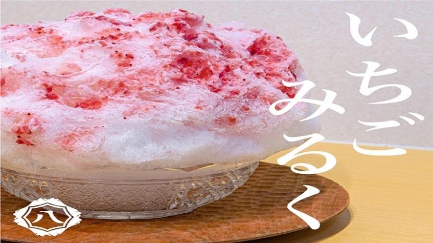 かき氷プラン(いちごみるく)