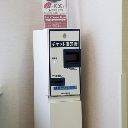 客室廊下:VOD券売機