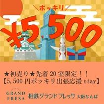 ぽっきりプラン5500円
