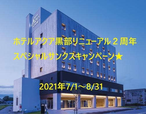【朝食付】リニューアル2周年記念スペシャルサンクスプラン