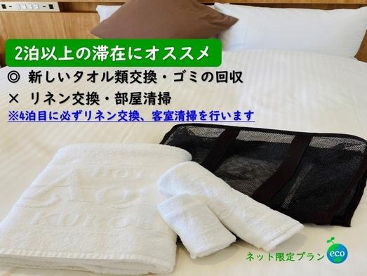 ≪素泊り≫連泊ecoプラン♪〜2泊以上の方へオススメ〜