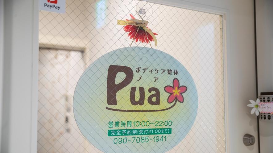 整体ショップ Pua