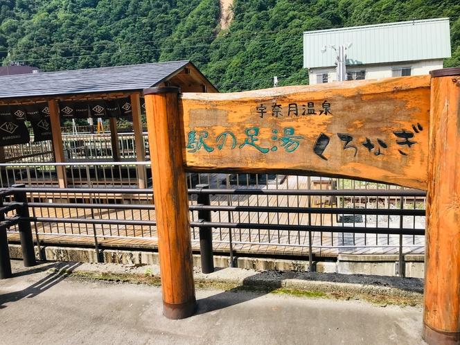 宇奈月温泉 駅の足湯くろなぎ