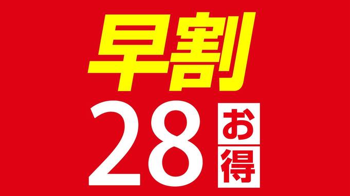 《夏得☆早割28》28日前の予約♪得々割引プラン☆朝食・駐車場・ランドリー無料☆wi-fi接続無料