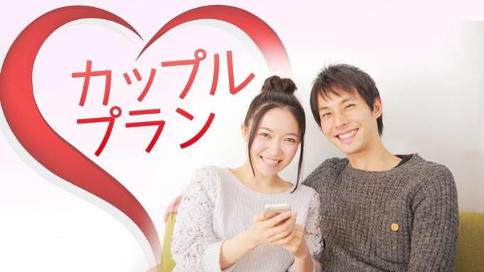 【カップル限定】☆カップルプラン☆ふたりだけで過ごす時間…嬉しい12:00チェックアウト♪