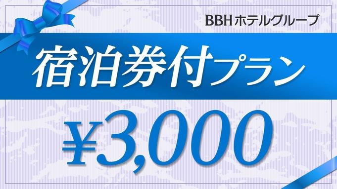///BBHGホテル宿泊券///ブリーズベイホテル共通宿泊券3,000円&朝食ミニバイキング付