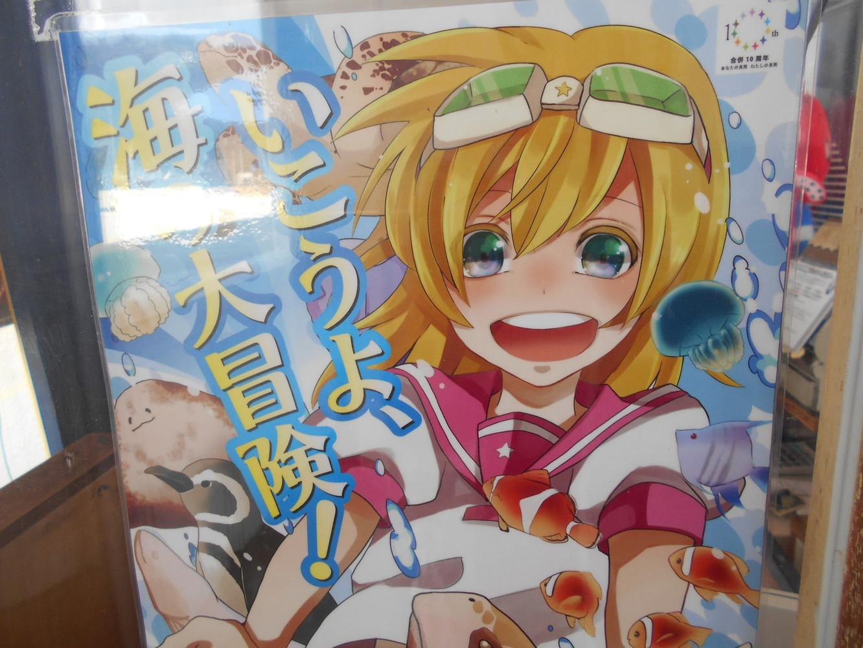 非公式?萌えPRキャラクター「寺戸まりちゃん」が、元気にお出迎え!