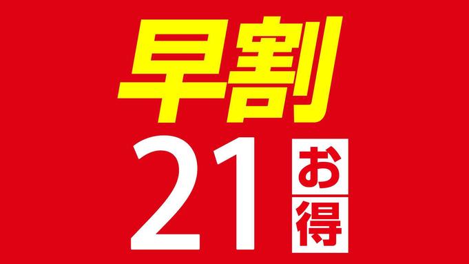 《夏得☆早割21》21日前の予約♪得々割引プラン☆朝食付☆   wi-fi接続無料☆彡
