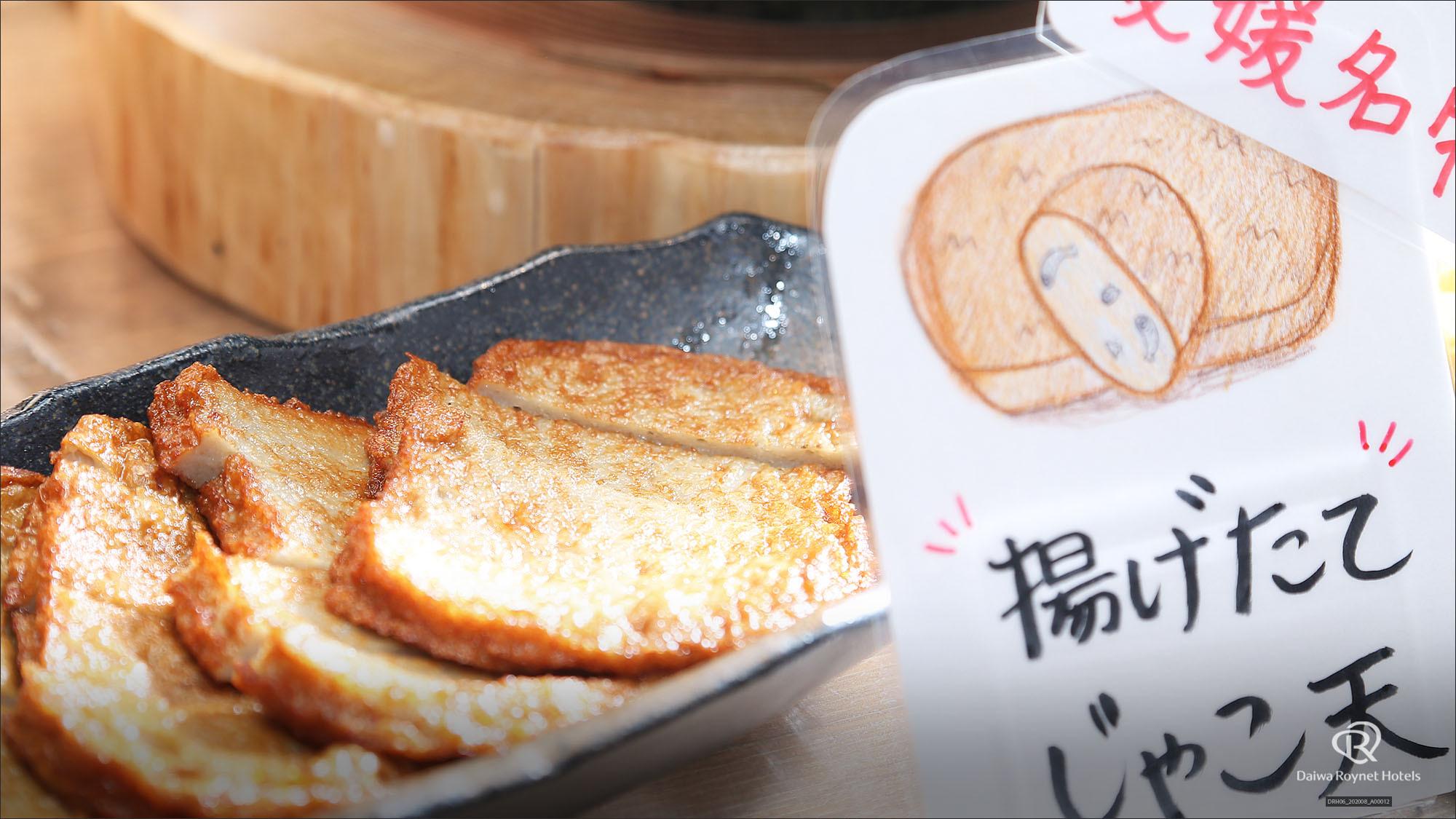朝食(じゃこ天)