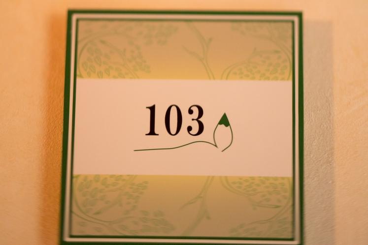 【103】テラスルーム