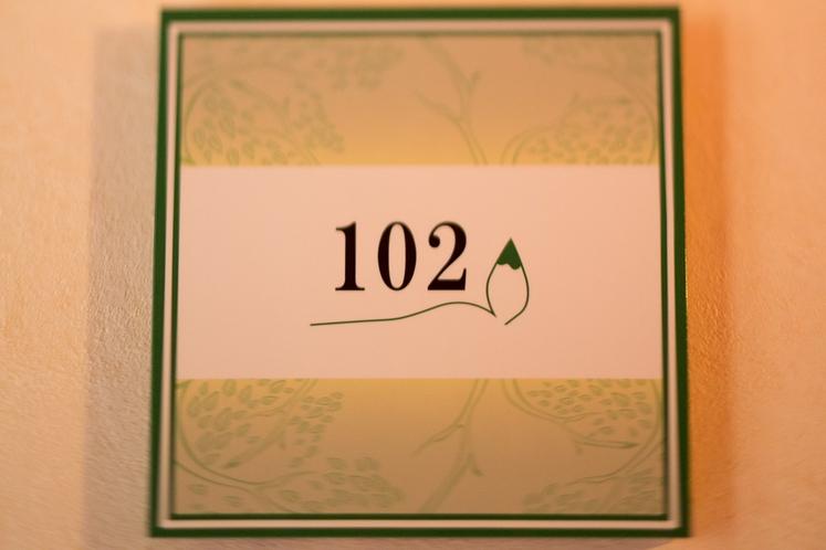 【102】テラスルーム