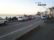 「初日の出前」の当館前の様子