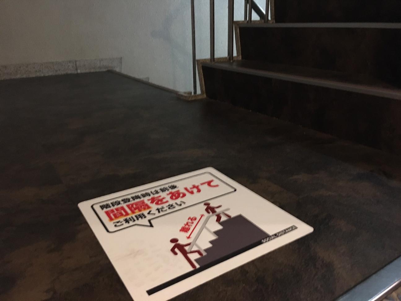 階段のソーシャルディスタンス