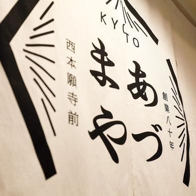 <京のおもひで>『夢京都』レンタル着物付プラン【素泊まり】京都駅から徒歩圏内のお宿