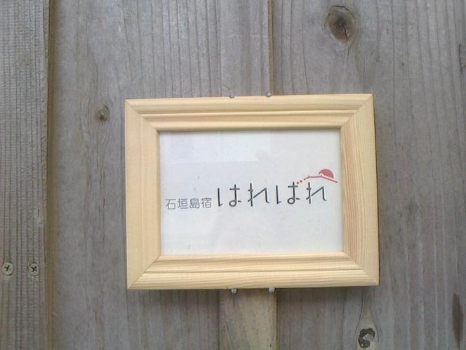 赤瓦玄関の表札