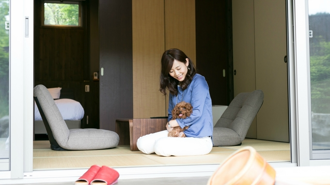 【愛犬と一緒に極上Stay】和欧風創作フレンチ≪夕食付≫ー四季自然を感じる完全離れの旅籠ー