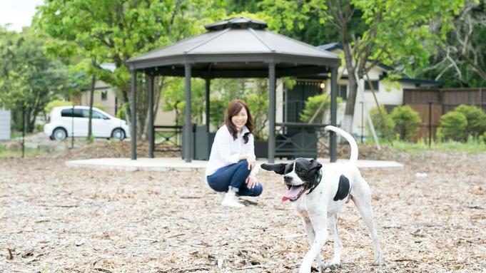【夏秋旅セール】愛犬と一緒に極上Stay和欧風創作フレンチー離れの旅籠ー(2食)露天風呂付客室