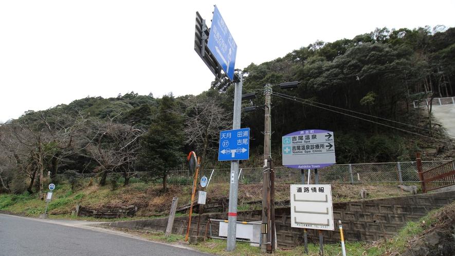 [当館まで①]国道219から県道272吉尾方面へ