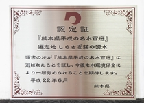 熊本県平成の名水百選認定証