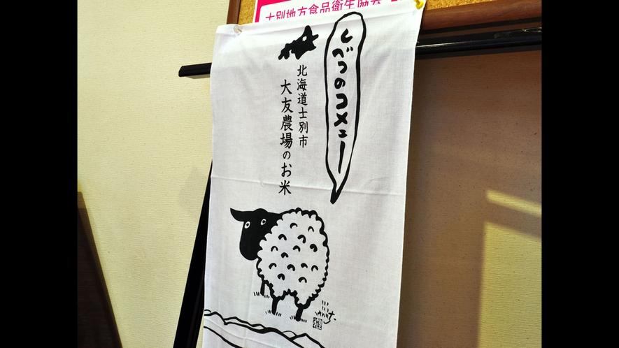 【レストラン】士別市大友農場のお米を利用しています。