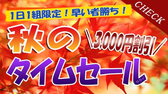 【タイムセール】\通常料金より3,000円OFF/全日同料金☆1日1組限定*1棟貸!素泊まりプラン