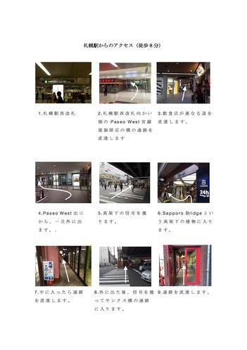 札幌駅からの道順