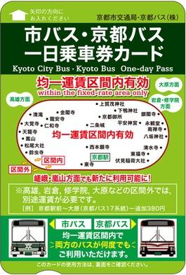 【朝食付】【観光にとっても便利!】市バス一日乗車券付きプラン☆【コロナウィルス対応】