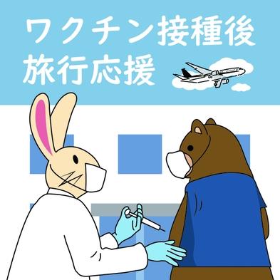 【京都散策プラン】ワクチン2回接種済の旅応援いたします(^^)/